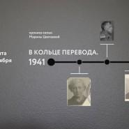 Выставка «В кольце перевода. 1941» фотографии