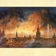 Выставка «Между строк. Эпоха 1812 года в книжной иллюстрации» фотографии