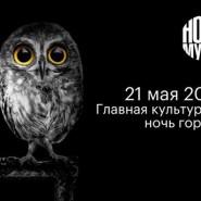 Акция «Ночь музеев» 2016 фотографии
