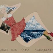 Выставка «Человек как рамка для ландшафта» фотографии