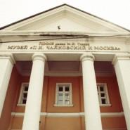 Музей «П.И. Чайковский и Москва» фотографии