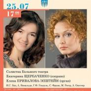 Концерт солистки Большого театра во дворце усадьбы Кусково фотографии