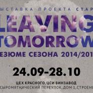 Выставка «Leaving Tomorrow» фотографии