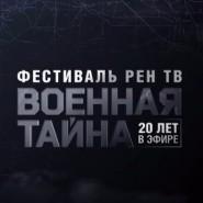 Фестиваль «Военная тайна РЕН ТВ» фотографии