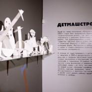 Выставка «Конструктивизм — детям» фотографии