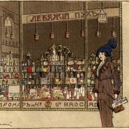 Выставка «Династия Брокар и расцвет русской парфюмерии» фотографии