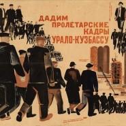Выставка «Даёшь Кузбасс!» фотографии