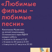 Сезон летних кинопоказов Музея кино на ВДНХ 2016 фотографии