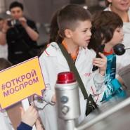 Акция «Открой#Моспром» 2021 фотографии