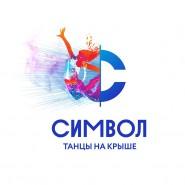 Танцевальный проект «СИМВОЛ. Танцы на крыше» фотографии