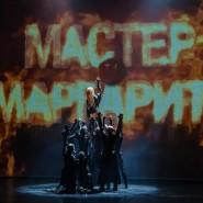 Мюзикл «Мастер и Маргарита» фотографии