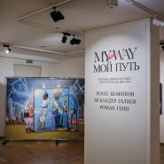 Выставка «My Way — мой путь» фотографии