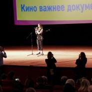 Международный фестиваль документального кино «Докер» 2021 фотографии