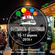 Фестиваль фудтраков в «Сокольниках» 2016 фотографии