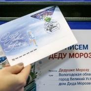 Почта Деда Мороза в парках Москвы 2018 фотографии