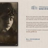«Российский Форум коллекционеров» в ЦДХ фотографии