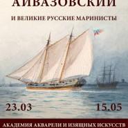 Выставка «Айвазовский и великие русские маринисты» фотографии