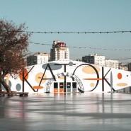 Каток в Коломенском 2021 фотографии