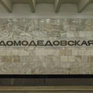 Домодедовская фотографии