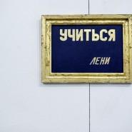 Выставка «Лень» фотографии