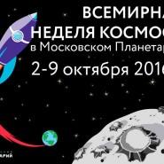 Всемирная неделя космоса в Московском Планетарии 2016 фотографии