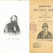 Выставка «И. Е. Забелин — летописец русской жизни» фотографии