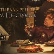 Фестиваль «Игра престолов РЕН ТВ»  фотографии