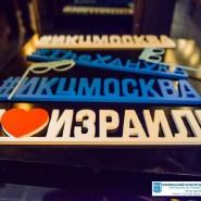 Вечеринка света «TheХанукаver. 5.7.7.8» фотографии
