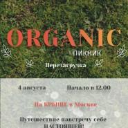 Летний organicwoman club фотографии
