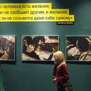 Мультимедийная выставка «Страсти по Фрейду» фотографии