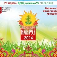 Московский общегородской праздник Навруз 2016 фотографии