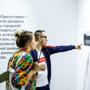 Выставка «Присутствие 2.0» фотографии