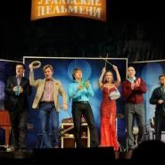 Шоу «Уральские Пельмени. Избранное» 2018 фотографии