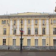 Государственный геологический музей им. В.И. Вернадского РАН  фотографии