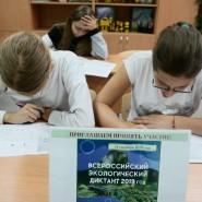 Всероссийский экологический диктант 2020 фотографии