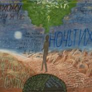 Выставка «Иван Николаев» фотографии
