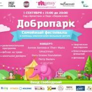 Фестиваль «Добропарк» 2015 фотографии