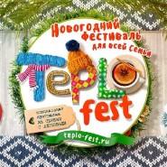 Новогодний фестиваль для всей семьи «Teplo Fest» фотографии