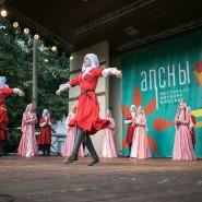 Фестиваль Абхазии «Апсны» 2019 фотографии