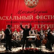 Московский Пасхальный фестиваль 2019 фотографии