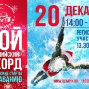 Соревнования «Мой «Олимпийский» рекорд» фотографии