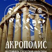 Фестиваль греческой культуры «Акрополис» 2015 фотографии
