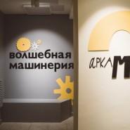 Выставка «Волшебная машинерия» фотографии