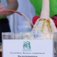 Фестиваль «Помогаем на здоровье» 2016 фотографии