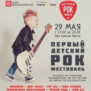 Детский рок-фестиваль «Kids Rock Fest» 2016 фотографии