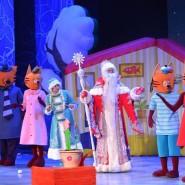 Шоу «Три Кота: подарки для Деда Мороза» 2020/2021 фотографии