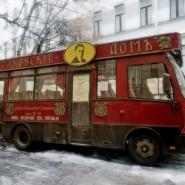 Музей-театр «Булгаковский Дом» фотографии