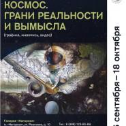 Выставка «Космос. Грани реальности и вымысла» фотографии