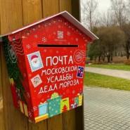 Почта Деда Мороза в парках Москвы 2020 фотографии