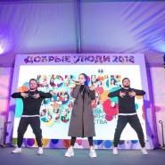 Фестиваль «Добрые люди» 2019 фотографии